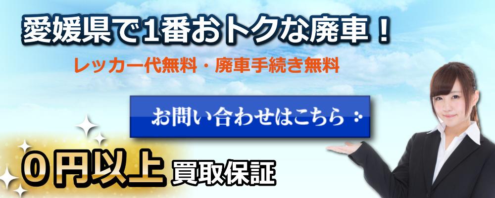 愛媛県で1番おトクな無料廃車の案内