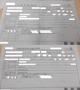 軽自動車の車検証と自動車検査証返納証明書