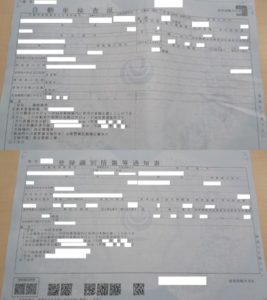 車検証から登録識別情報等通知書へ