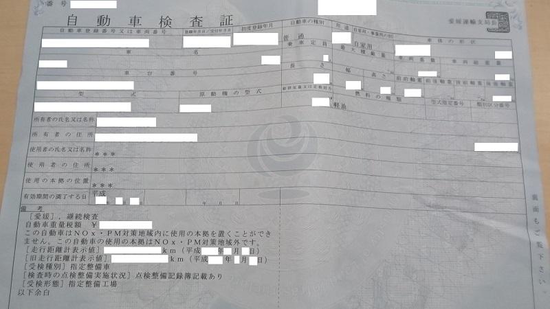 車検証の参考画像