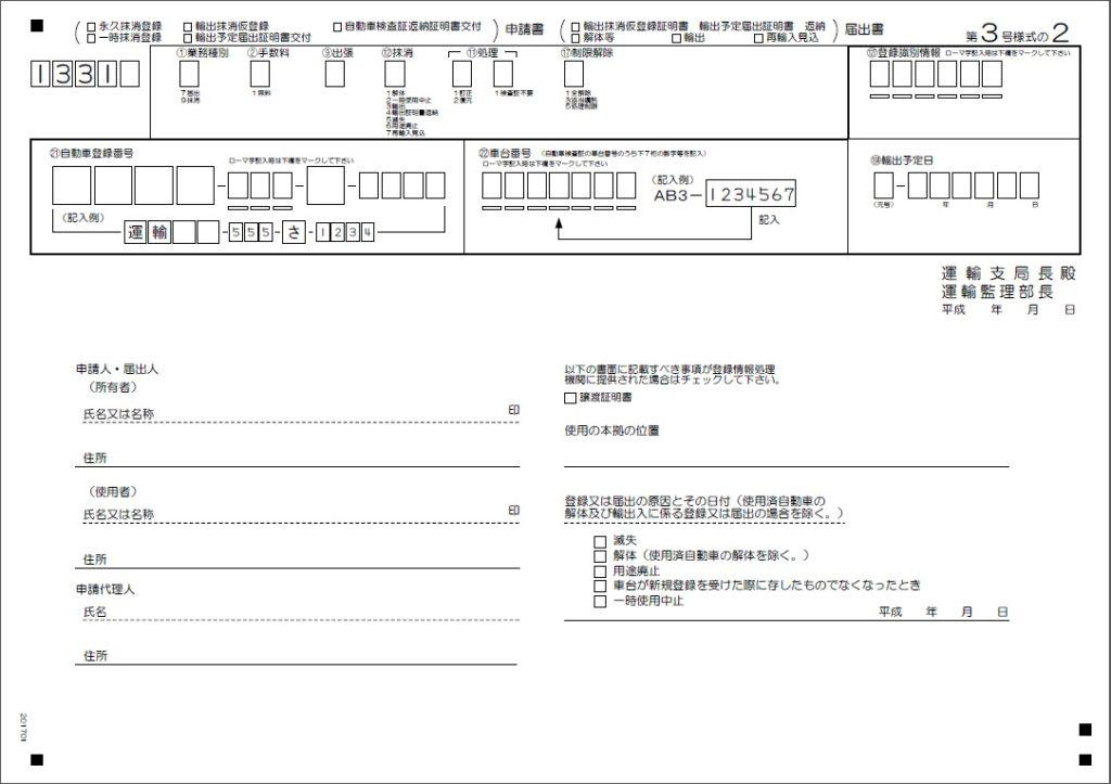 申請書(OCRシート3号様式の2)の参考画像