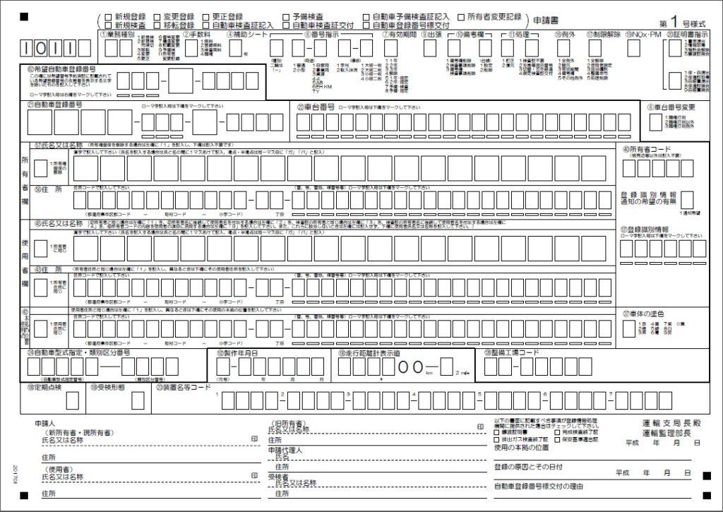 OCRシート1号様式の参考画像