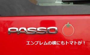 パッソに貼られたプチトマトの画像