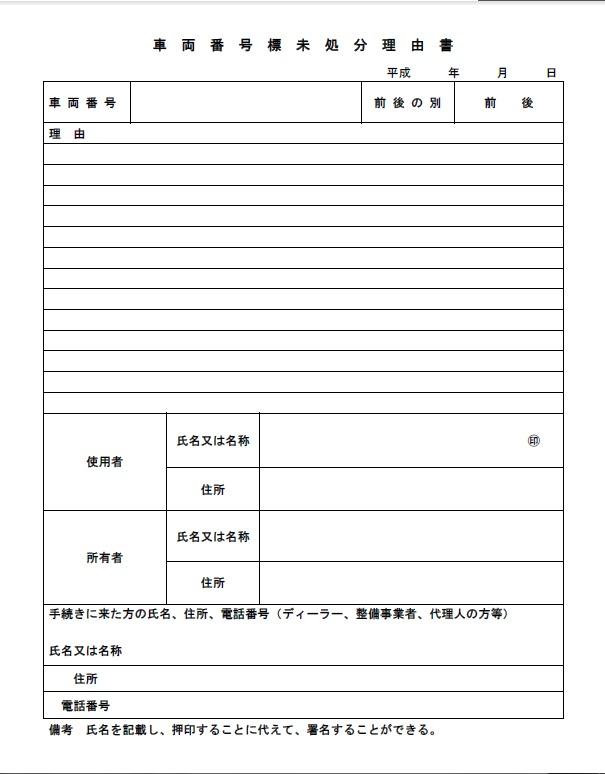 車両番号標未処理分理由書の参考画像