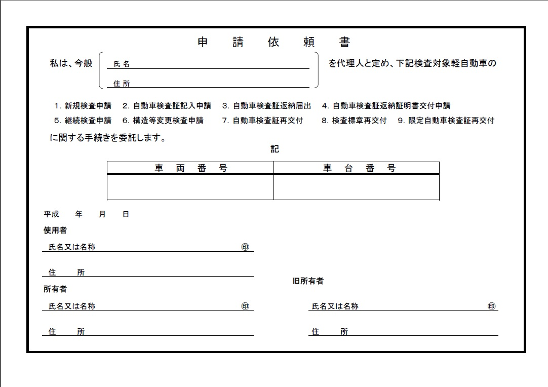 申請依頼書の参考画像