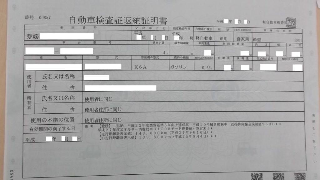 軽自動車返納証明書の参考画像