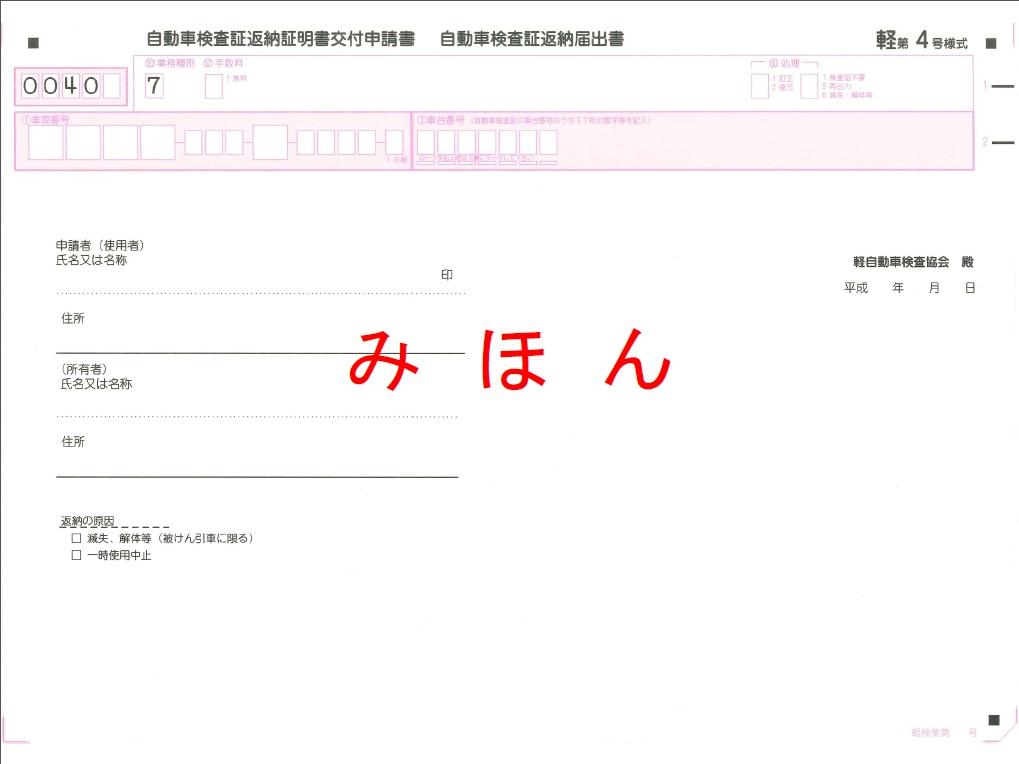 自動車検査証返納証明書交付申請書 自動車検査証返納届出書