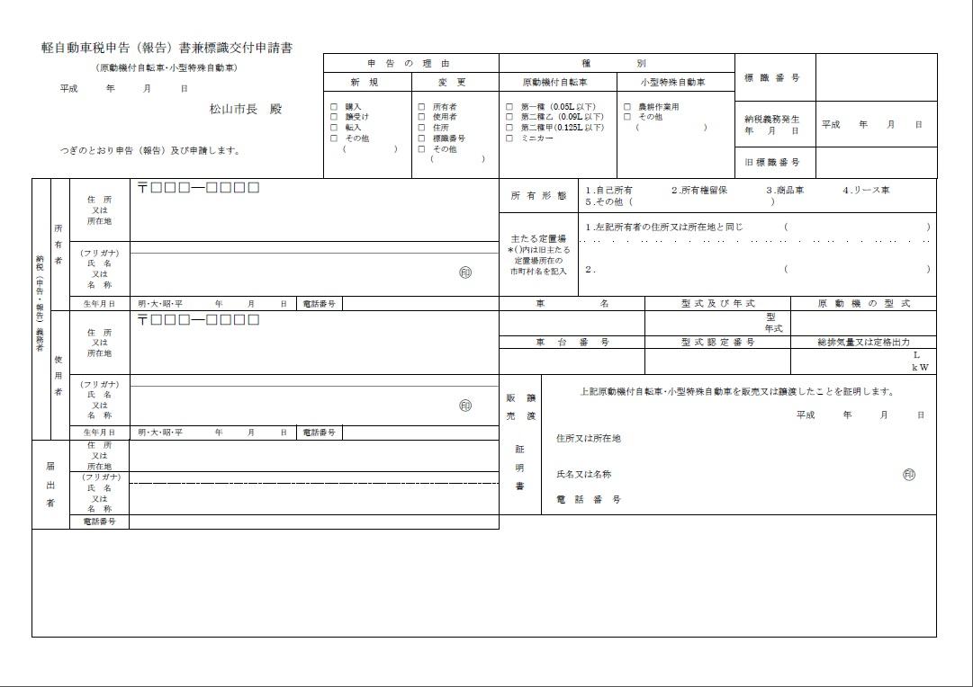 交付申請書の参考画像