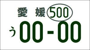 乗用車のナンバーの例