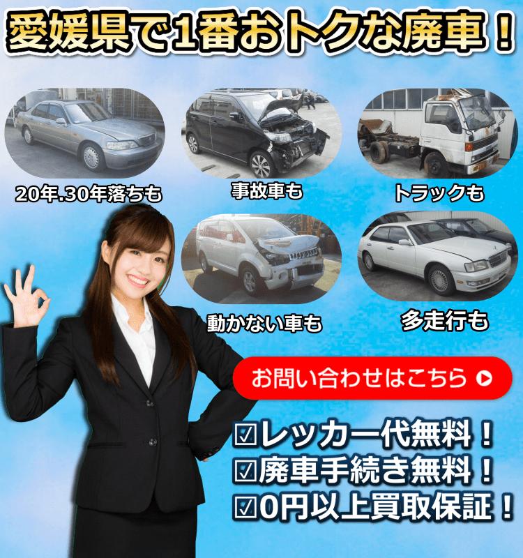 愛媛県で一番お得な廃車をアピールする画像
