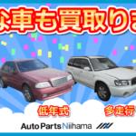 どんな車も買い取ります
