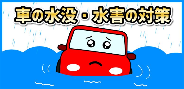 車の水害・水没の対策