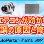 車のエアコンの不調原因修理